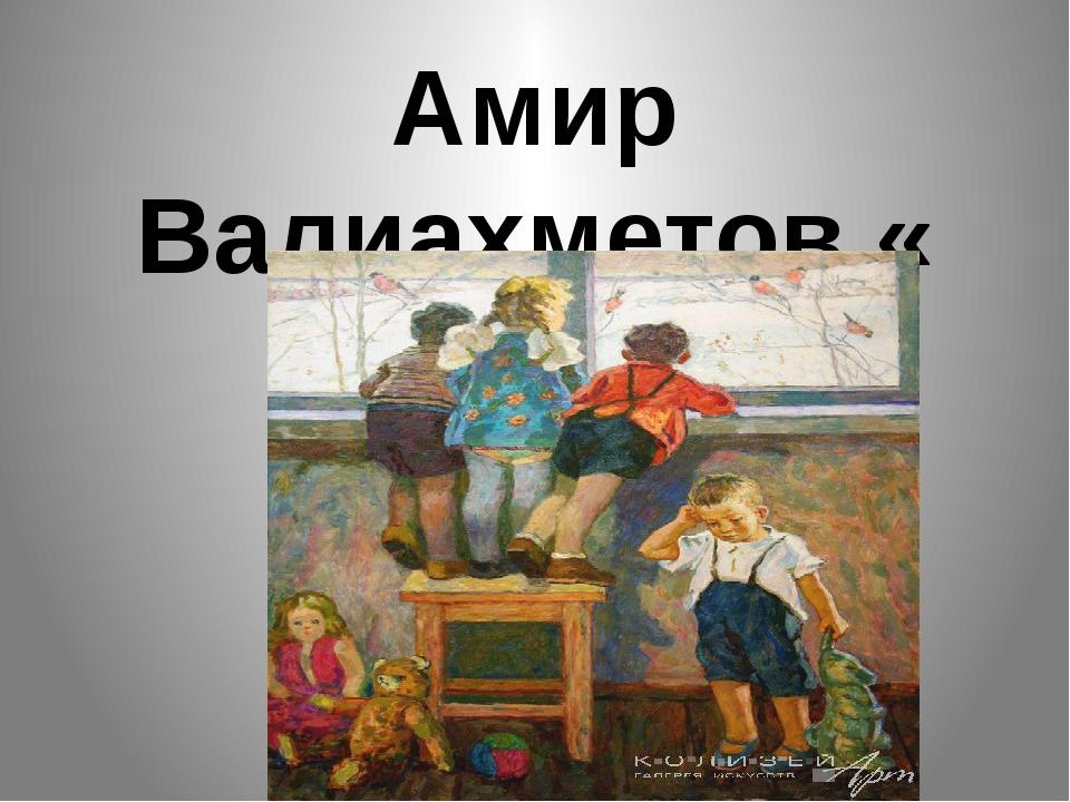 Амир Валиахметов « Снегири»