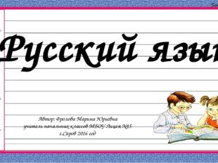 Автор: Фролова Марина Юрьевна учитель начальных классов МБОУ Лицея №15 г.Саро