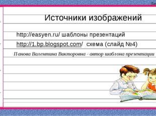 Источники изображений http://easyen.ru/ шаблоны презентаций http://1.bp.blogs