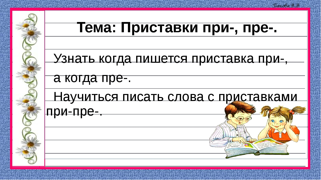Тема: Приставки при-, пре-. Узнать когда пишется приставка при-, а когда пре-...