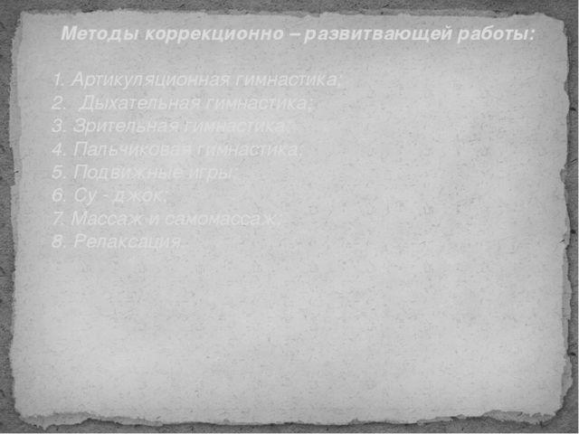 Методы коррекционно – развитвающей работы: 1. Артикуляционная гимнастика; 2....
