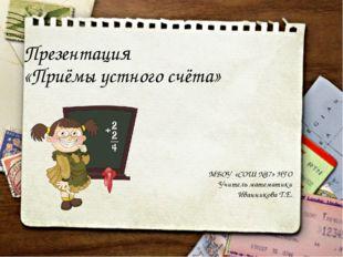 Презентация «Приёмы устного счёта» МБОУ «СОШ №17» НГО Учитель математики Иван