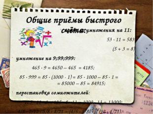 правило умножения на 11: 53 · 11 = 583 (5 + 3 = 8) умножение на 9;99;999: 465