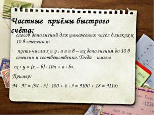 Частные приёмы быстрого счёта: способ дополнений для умножения чисел близких