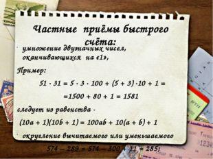 Частные приёмы быстрого счёта: умножение двузначных чисел, оканчивающихся на