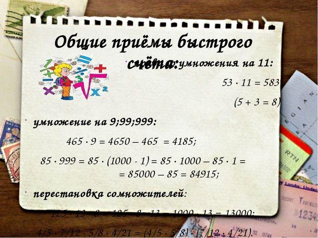 правило умножения на 11: 53 · 11 = 583 (5 + 3 = 8) умножение на 9;99;999: 465...