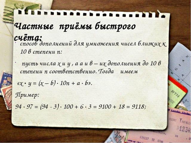 Частные приёмы быстрого счёта: способ дополнений для умножения чисел близких...