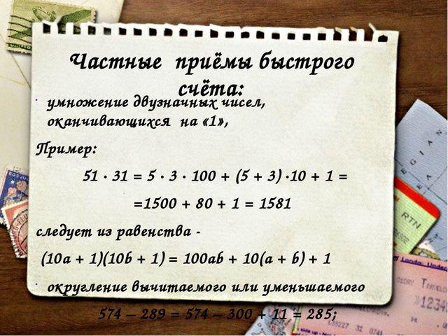 Частные приёмы быстрого счёта: умножение двузначных чисел, оканчивающихся на...