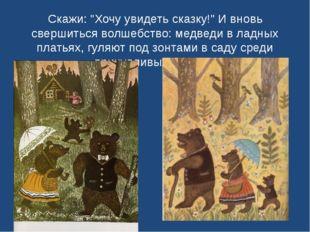 """Скажи: """"Хочу увидеть сказку!"""" И вновь свершиться волшебство: медведи в ладных"""