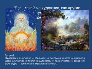 """""""Бог - такой же художник, как другие художники."""" Пабло Пикассо Дидро Д. Живоп"""