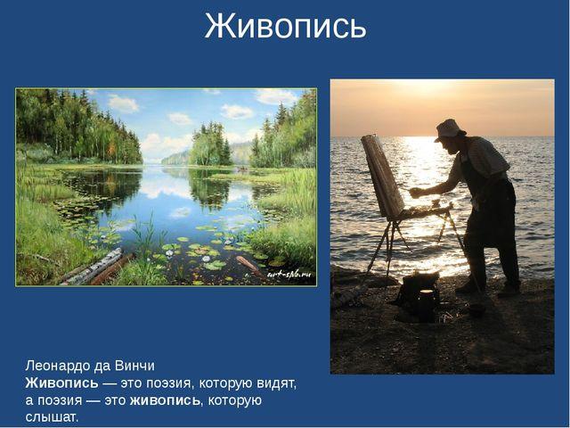 Живопись Леонардо да Винчи Живопись — это поэзия, которую видят, а поэзия — э...
