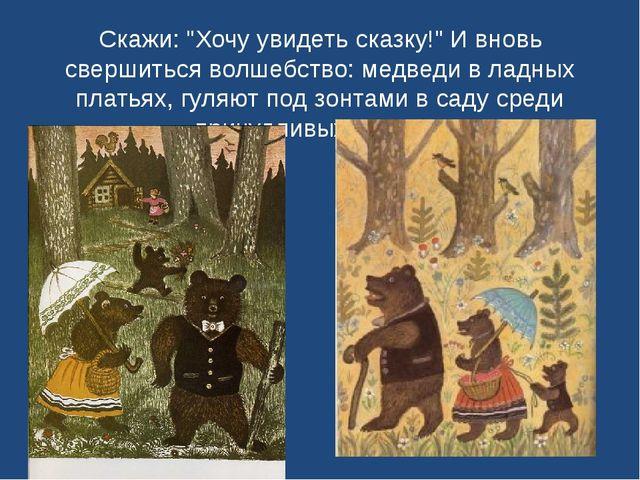"""Скажи: """"Хочу увидеть сказку!"""" И вновь свершиться волшебство: медведи в ладных..."""
