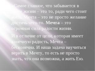 «Самое главное, что забывается в суете жизни – это то, ради чего стоит жить.