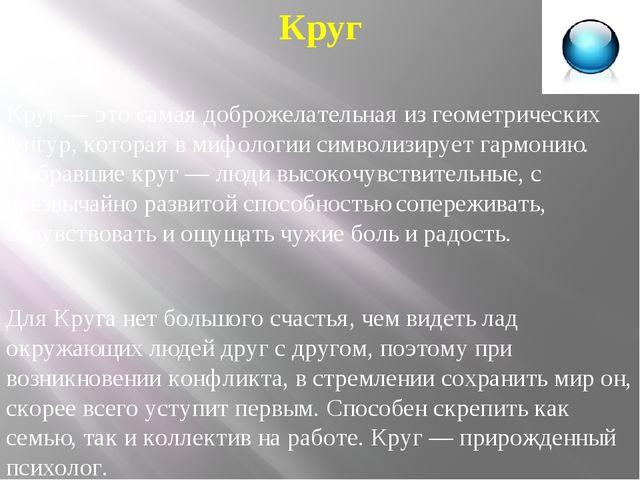 Круг Круг — это самая доброжелательная из геометрических фигур, которая в миф...