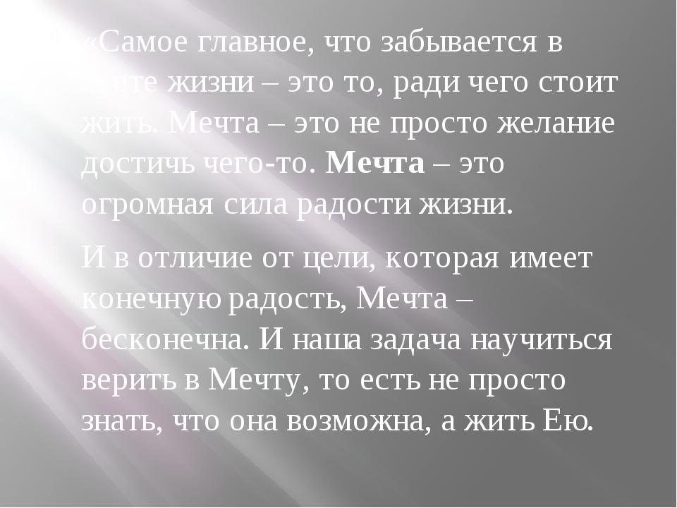 «Самое главное, что забывается в суете жизни – это то, ради чего стоит жить....