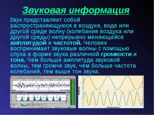 Звуковая информация Звук представляет собой распространяющуюся в воздухе, вод