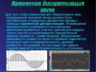 Временная дискретизация звука Для того чтобы компьютер мог обрабатывать звук,