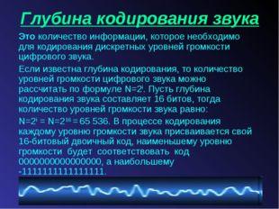 Глубина кодирования звука Это количество информации, которое необходимо для к