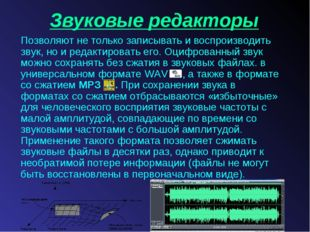 Звуковые редакторы Позволяют не только записывать и воспроизводить звук, но и
