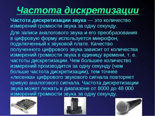 Частота дискретизации Частота дискретизации звука — это количество измерений...