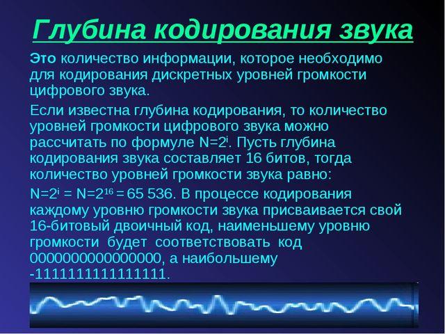 Глубина кодирования звука Это количество информации, которое необходимо для к...