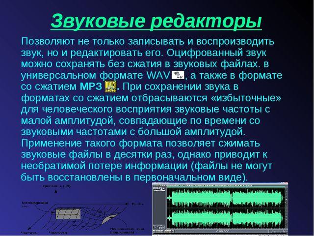 Звуковые редакторы Позволяют не только записывать и воспроизводить звук, но и...