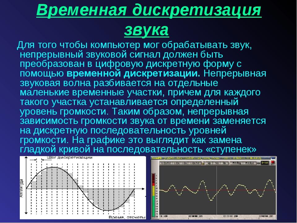 Временная дискретизация звука Для того чтобы компьютер мог обрабатывать звук,...