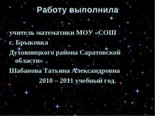 Работу выполнила учитель математики МОУ «СОШ с. Брыковка Духовницкого района