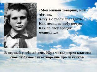 «Мой милый товарищ, мой лётчик, Хочу я с тобой поглядеть, Как месяц по небу к