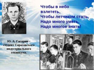 Чтобы в небо взлететь, Чтобы летчиком стать, Надо много уметь, Надо многое зн