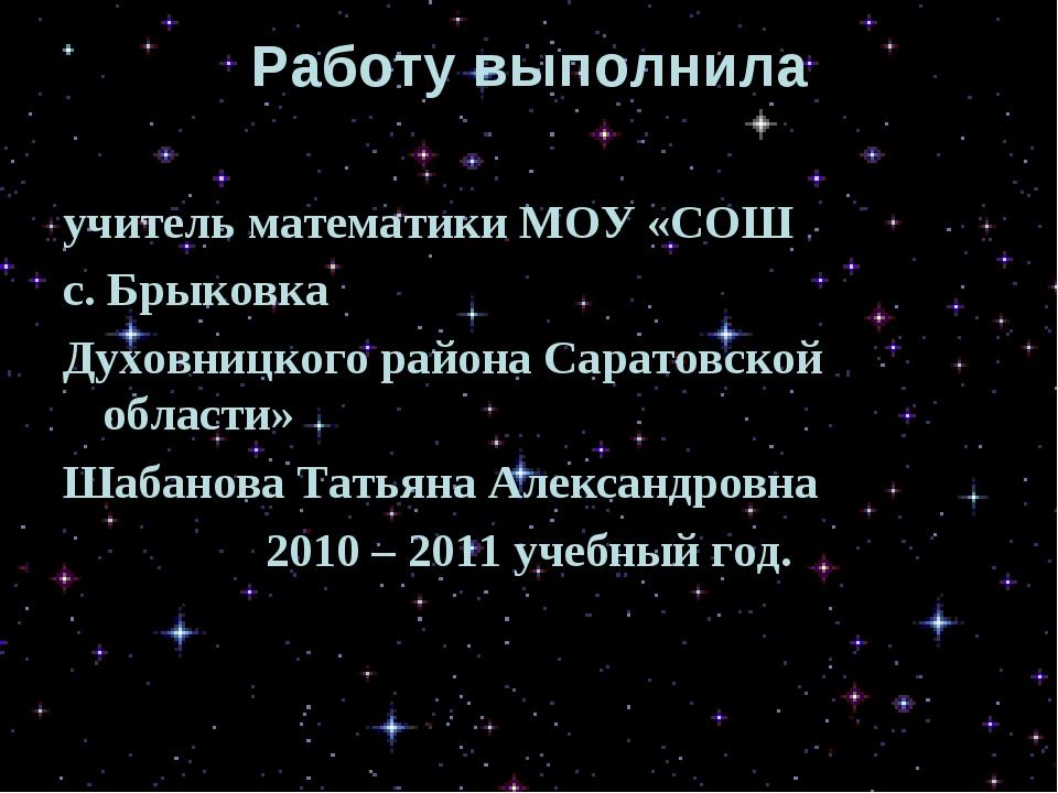 Работу выполнила учитель математики МОУ «СОШ с. Брыковка Духовницкого района...