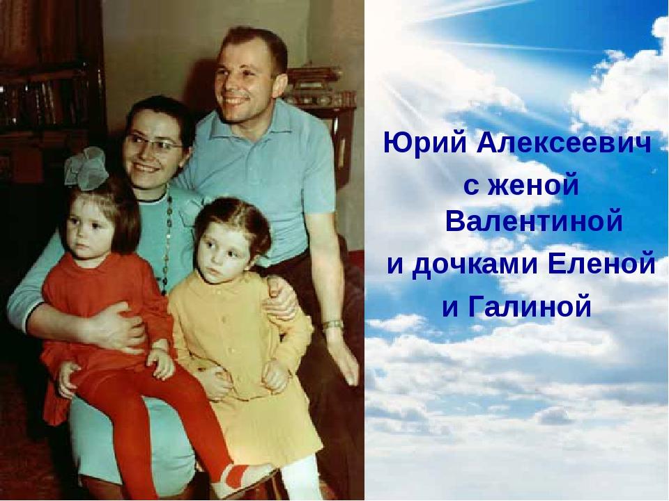 Юрий Алексеевич с женой Валентиной и дочками Еленой и Галиной