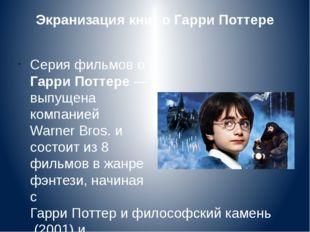 Экранизация книг о Гарри Поттере Серия фильмов оГарри Поттере—выпущена комп
