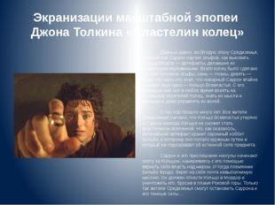 Экранизации масштабной эпопеи Джона Толкина «Властелин колец» Давным-давно, в
