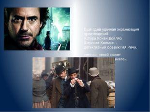 Ещё одна удачная экранизация произведенийАртура Конан ДойляоШерлоке Холмсе