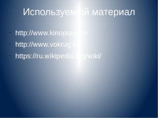 Используемый материал http://www.kinopoisk.ru http://www.vokrug.tv https://ru
