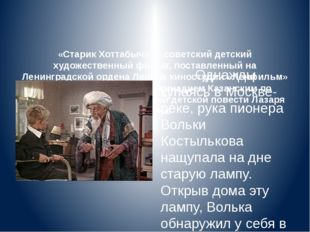 «Старик Хоттабыч» — советский детский художественный фильм, поставленный на