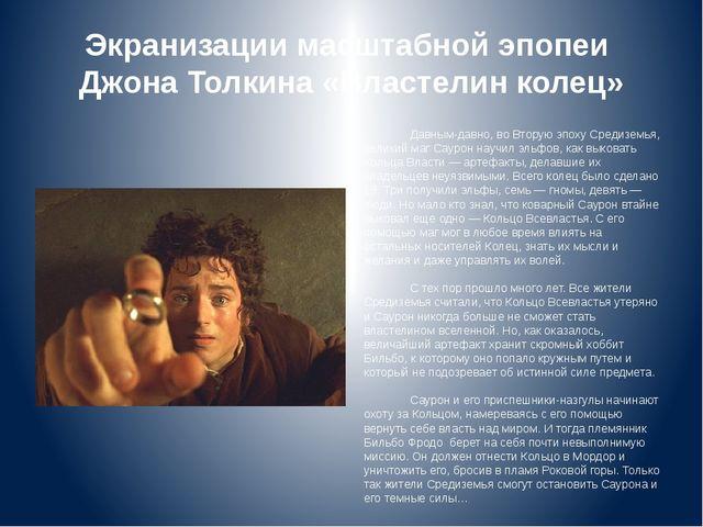 Экранизации масштабной эпопеи Джона Толкина «Властелин колец» Давным-давно, в...