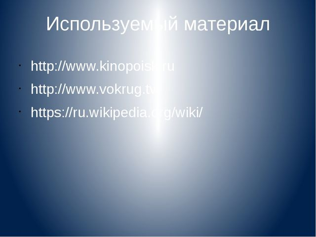 Используемый материал http://www.kinopoisk.ru http://www.vokrug.tv https://ru...