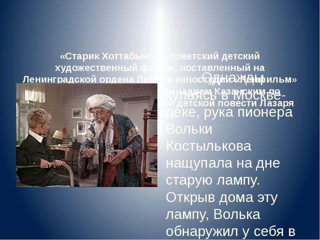 «Старик Хоттабыч» — советский детский художественный фильм, поставленный на...