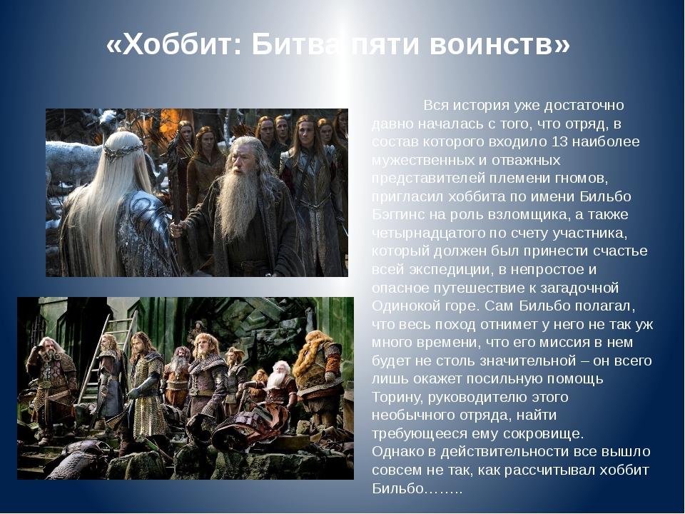 «Хоббит: Битва пяти воинств» Вся история уже достаточно давно началась с тог...