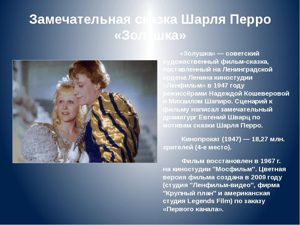 Замечательная сказка Шарля Перро «Золушка» «Золушка» — советский художественн...