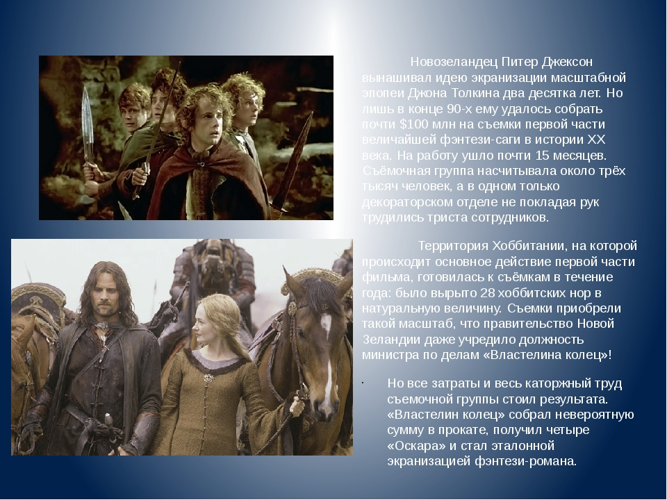 Новозеландец Питер Джексон вынашивал идею экранизации масштабной эпопеи Джон...