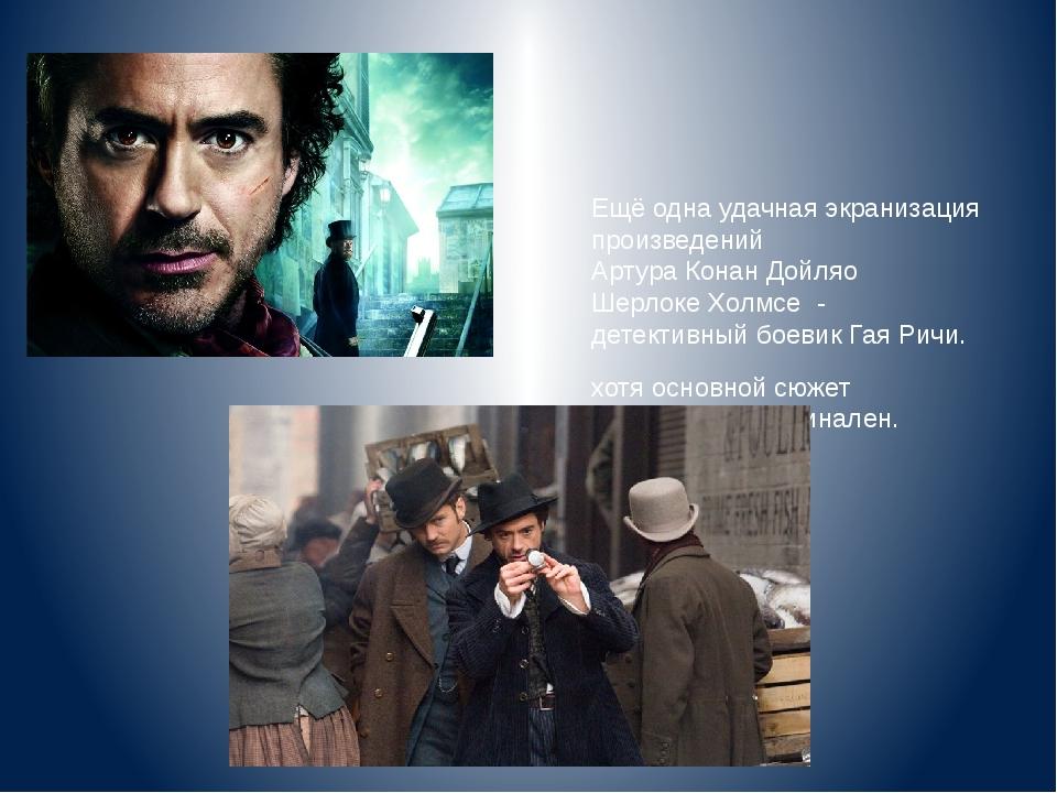 Ещё одна удачная экранизация произведенийАртура Конан ДойляоШерлоке Холмсе...