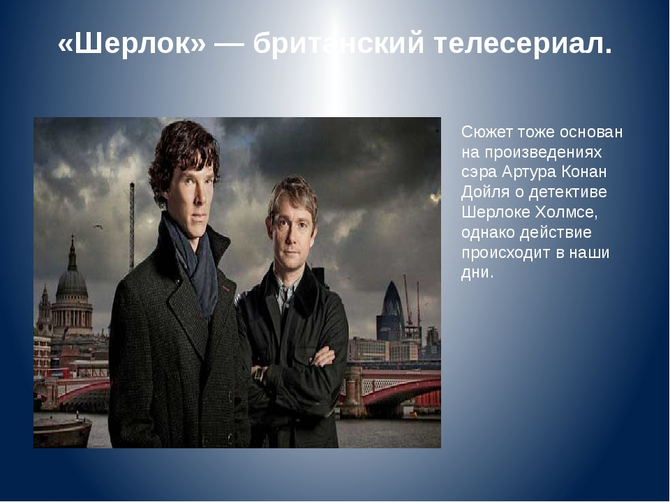 «Шерлок»— британский телесериал. Сюжет тоже основан на произведениях сэра Ар...