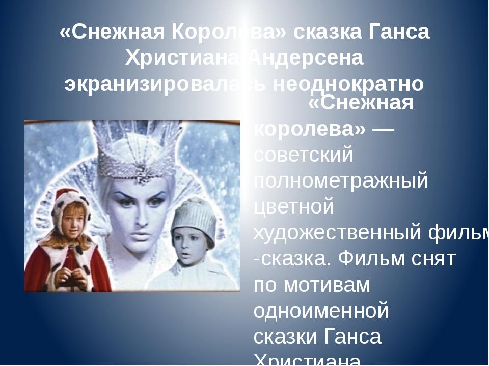 «Снежная Королева» сказка Ганса Христиана Андерсена экранизировалась неоднокр...