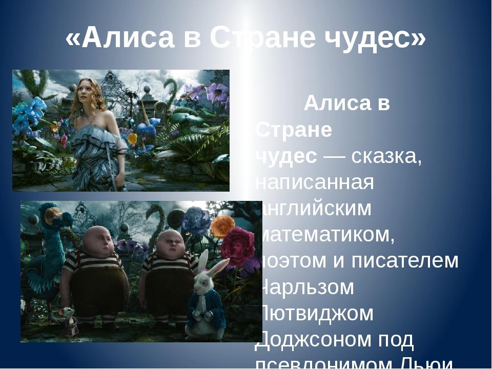 «Алиса в Стране чудес» Алиса в Стране чудес—сказка, написанная английским м...