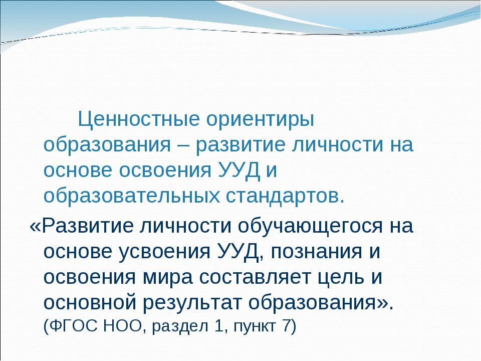Ценностные ориентиры образования – развитие личности на основе освоения УУ...
