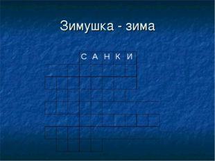 Зимушка - зима СА Н К И
