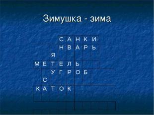 Зимушка - зима СА Н К И  ЯНВАРЬ МЕТЕ Л Ь